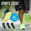 スポーツソックス / BODYMAKER ボディメーカー 靴下 くつ下 スポーツソックス 運動用 くつした