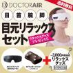ドクターエア3Dマッサージピロー・3Dアイマジック 目元リラックス福袋!MAX3,000円相当のリラックスgoodsをプレゼント
