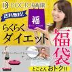 ドクターエア3DスーパーブレードS・ジャグジーバブルスパ福袋!らくらくダイエット!