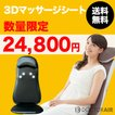 マッサージシート マッサージ器 (数量限定 5,000円OF...