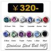 14G 14ゲージ用 カラー スタンダード ボール キャッチ 5mm ボディピアス(ボディーピアス)【BodyWell】