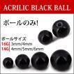 ピアスボール ピアスキャッチ 16G 16ゲージ用 14G 14ゲージ用 アクリルブラック