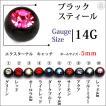 ピアスボール ピアスキャッチ 14G 14ゲージ用 ブラックAB ボール5mm