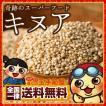 キヌア 無添加 1kg スーパーフード 送料無料 雑穀
