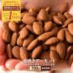 アーモンド 素焼きアーモンド 1kg 無添加 無塩 送料無料  ( アーモンド ナッツ) セール SALE