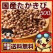 雑穀 国産高きび 500g 高黍 送料無料