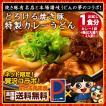 カレーうどん 焼き豚有名店のカレーうどん お試し1食 (麺大盛り2人前) 送料無料 (セット パック)