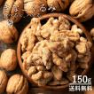 くるみ きな粉くるみ きなこ 150g  胡桃 ナッツ 送料無料 (くるみ アーモンド ナッツ)