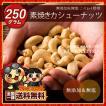カシューナッツ 無添加 素焼き ロースト 250g 送料無料 無添加 無塩
