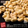 カシューナッツ 送料無料 素焼き 850g [無添加 無塩 ...
