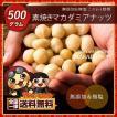 マカダミアナッツ 無添加 素焼き 500g マカダミア  マカデミア 送料無料