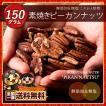 ピーカンナッツ 150g 無添加 素焼き ぺカンナッツ 送料無料
