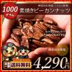 ピーカンナッツ 1kg 無添加 素焼き  (500g×2) ぺカンナッツ  送料無料