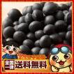 国産 香川県産 黒大豆 黒豆 500g 送料無料