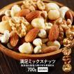 ミックスナッツ 850g 4種の 満足ミックスナッツ [ クルミ アーモンド マカダミア 無塩 無添加 ナッツ ]  訳あり 1kgより少し少ない850g