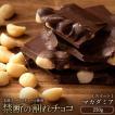 割れチョコ 訳あり スイートマカダミアナッツ 200g クーベルチュール使用 送料無料 チョコレート ポイント消化 お試し スイーツ 割れ チョコ
