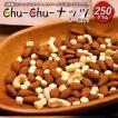 ミックスナッツ チーズ Chu-Chu-ナッツ 250g チーズ入り チューチュー 送料無料 [ 訳あり アーモンド カシューナッツ チーズ お手軽 サイズ ]