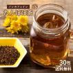 たんぽぽ茶 30包入り ノンカフェイン 黒豆ブレンド  ティーバッグ  タンポポ 茶 送料無料 お茶 タンポポ 飲料