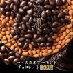 【季節限定】アーモンドチョコレート ハイビター カカオ70% アーモンドチョコ 500g ナッツ アーモンド ハイカカオ チョコ スイーツ 送料無料 グルメ