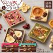 ホワイトデー 2021 お返し 義理 チョコ 子供 送料無料 予約受付中 どどきゅんとショコラ 2種から1個選べる (チョコ2種入)  [ チョコレート プチギフト 可愛い ]