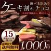 【季節限定】訳あり 割れチョコ 15種類から選べる割れチョコ大量お試しセット 送料無料  [ チョコレート チョコ スイーツ 割れ カカオ 70% 抹茶 ]