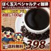 珈琲 コーヒー豆 2種類のスペシャリティ珈琲 お試し10...
