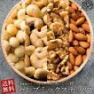 ミックスナッツ 850g 無塩 4種類均等配合セレブミックスナッツ [ クルミ カシューナッツ アーモンド マカダミア 無添加 ナッツ ]  グルメ 1kgより少し少ない850g