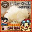 こんにゃく麺 12個入り 乾燥糸こんにゃく 蒟蒻麺 コン...