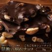 割れチョコ 訳あり スイート ごろごろカシューナッツ 1kg クーベルチュール使用 送料無料 スイーツ チョコレート 業務用 大容量 1キロ