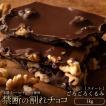 割れチョコ 訳あり スイート ごろごろくるみ 1kg クーベルチュール使用 送料無料 スイーツ チョコレート 業務用 大容量 1キロ