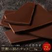 割れチョコ 訳あり ハイカカオ 72% ごろごろアーモンド 1kg クーベルチュール使用 送料無料 スイーツ 割れ チョコレート 業務用 大容量