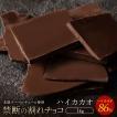 割れチョコ 訳あり ハイカカオ 86% ごろごろアーモンド 1kg クーベルチュール使用 送料無料 スイーツ 割れ チョコレート 業務用 大容量 1キロ 冷蔵便