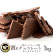 【予約販売】 割れチョコ 訳あり ミルク キャラメルプリン 1kg クーベルチュール使用 送料無料 スイーツ チョコレート 業務用 大容量 1キロ