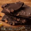 割れチョコ 訳あり スイートショコラオレンジ 1kg クーベルチュール使用 送料無料 スイーツ チョコレート 業務用 大容量 1キロ