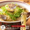 ラーメン 冷やしラーメン 送料無料 4人前 選べる 2種類 スープ 生麺 魚貝 出汁 讃岐 本格 アサリ サバ辛 旨味 夏のラーメン 海鮮 ポイント消化