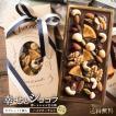 ホワイトデー 2021 チョコ プチギフト チョコ お菓子 ハイビター チョコレート 幸せとショコラ タブレット型 (大) ギフト スイーツ 送料無料 チョコレート