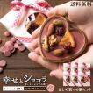 ルビーチョコレート 想いをのせる宝石箱 「幸せとショコラ」 ルビーチョコ (小) ミニハート型 6個セット マンディアンチョコ プチギフト ギフト 送料無料 SALE