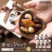 プチギフト ハイビターチョコレート 想いをのせる宝石箱 「幸せとショコラ」 ミニハート型 6個セット マンディアンチョコ ギフト 送料無料 SALE セール