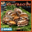 オリーブあわび 1kg (11個〜12個 目安)  香川県産 (殻入り・養殖) 冷蔵  [送料無料 あわび アワビ 鮑 海鮮 貝 鉄板焼き バーベキュー ステーキに ]