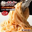 ポイント消化 (送料無料 500円 )  パスタ 麺が本気で...