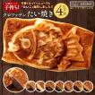 たい焼き 和菓子 送料無料 ポイント消化 (送料無料) クロワッサン たい焼き 11種から選べる 4匹 セット 1000円 ポッキリ