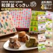 送料無料  クッキー 可愛くなった 和讃盆くっきぃ 讃岐和三盆糖使用 8種から4個選べる 讃岐 和三盆くっきぃ スイーツ