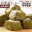 ポイント消化 (送料無料 500円ポッキリ) クッキー 和...