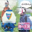 【生産終了】丸山 エンジン噴霧機霧将軍 MS053D-20-A 353658