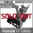 ヤマハ 除雪機 YT-1280ED