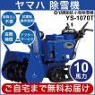 ヤマハ ヤマハ除雪機 YS-1070T 10馬力ジェットシューター付き 【C】