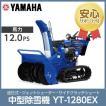 ヤマハ 除雪機 YT-1280EX