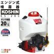 工進/KOSHIN エンジン式噴霧器 ES-20C (2サイクル/最大出力0.5kW/背負い式)