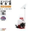 工進/KOSHIN 空冷エンジン式 噴霧器[低圧タイプ]【ES-10CDX】(10L/2サイクル/重量5.7kg)