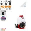 工進/KOSHIN 空冷エンジン式 噴霧器[低圧タイプ]【ES-15CDX】(15L/2サイクル/重量5.9kg)